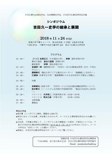 2018吉田シンポ・プログラム.jpg
