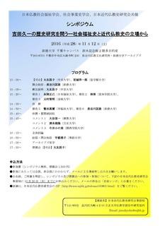 Yoshida-poster.jpg